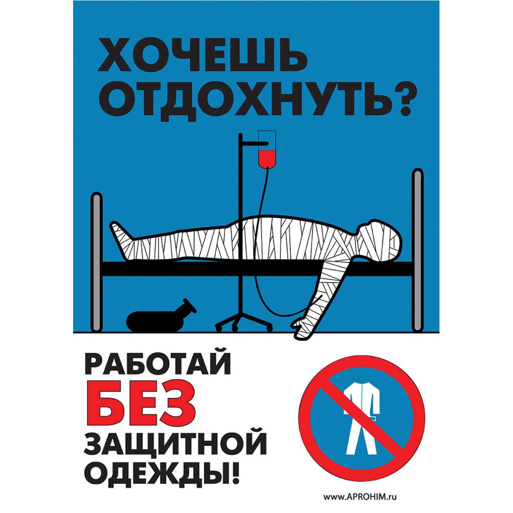 плакаты по охране труда на ржд с юмором производители стараются