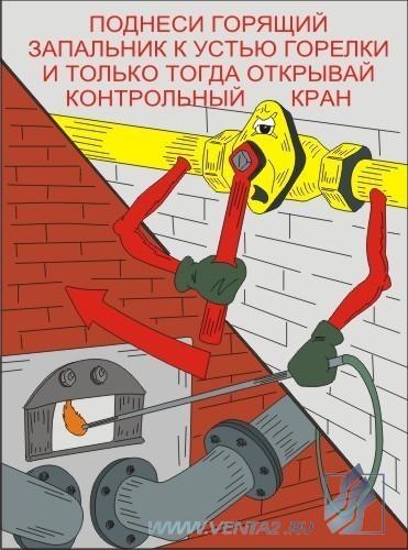 охрана труда в котельной на газе